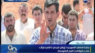 بالفيديو: والد الطفل السوري يروى تفاصيل غرقه على شواطئ تركيا