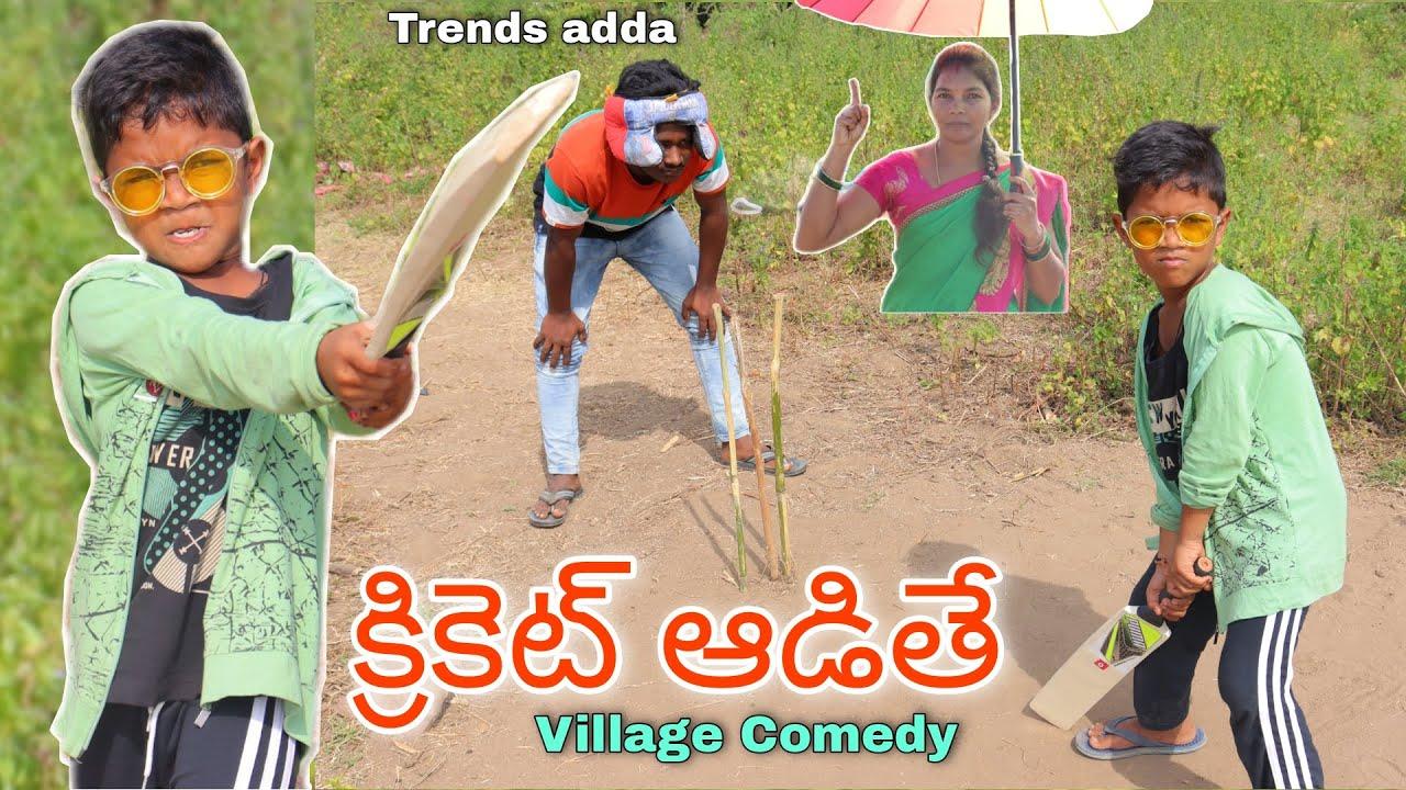 Anukati Cricket Adithe   Kannayya tho Cricket adithe   Village Cricket   IPL cricket   Trends adda