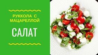 Салат из рукколы с помидорами черри и моцареллой