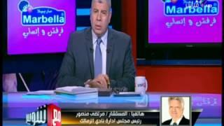مع شوبير - شاهد ما قاله مرتضى منصور عن مدحت شلبي وكيف رد أحمد شوبير عليه