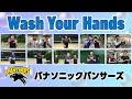 パナソニックパンサーズがジャニーズ手洗い動画「Wash Your Hands」をやってみた!