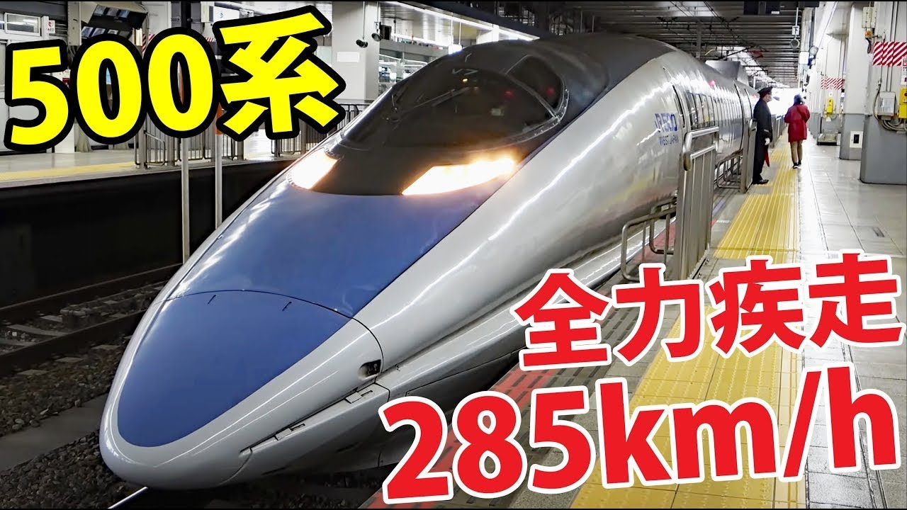 【日本最速】500系の全力疾走を体感! 山陽新幹線 博多→小倉
