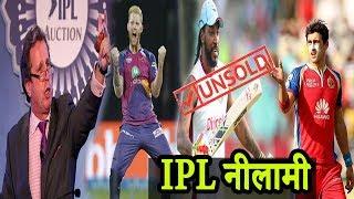 केएल राहुल बिके महंगे, गेल को किसी ने नहीं खरीदा| IPL Auction 2018