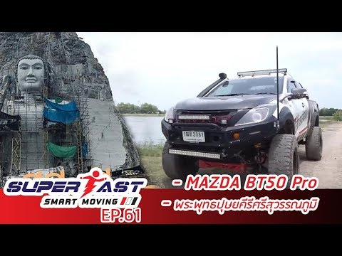 รายการ SUPER FAST EP61 (24.08.60) Mazda Bt-50 Pro / พระพุทธปุษยคีรีศรีสุวรรณภูมิ  จ.สุพรรณบุรี