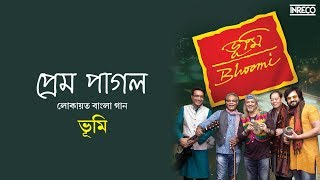 Best Of Bhoomi | Popular Bengali Songs | Prem Pagol | Folk Songs | Baul & Jhumur