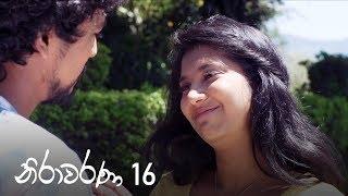 Nirawarana | Episode 16 - (2019-08-03) | ITN Thumbnail