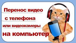 Перенос видео с телефона или видеокамеры на компьютер(Как перенести видео с мобильного телефона, видеокамеры на компьютер. Обучающий урок., 2013-01-31T21:12:51.000Z)