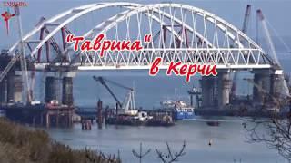 """""""Таврика"""" в Керчи. Часть1. Автор Максим Пикулов."""