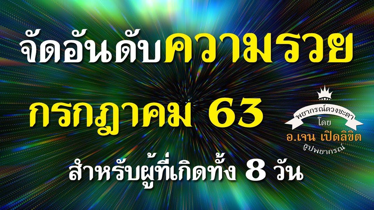👍จัดอันดับความรวย เดือนกรกฎาคม 2563 สำหรับผู้ที่เกิดทั้ง 8 วัน ❤️ โดย อ.เจน เปิดลิขิต ธูปพยากรณ์