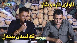 Rzgar Sharafkandi w Mariwan Sarawy 2017 Music : Zhwan Adnan - Track 5