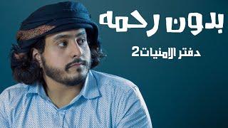 دفتر الأمنيات 2 - العم ناجي