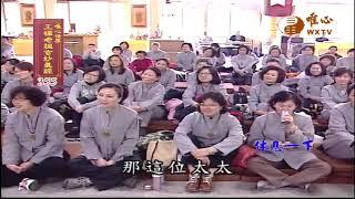 【王禪老祖玄妙真經355】| WXTV唯心電視台