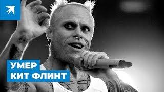 Умер Кит Флинт,  вокалист The Prodigy. Самый громкий хит группы - Firestarter