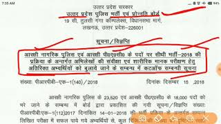 Up police result 2018 second cut off 41250 | latest new up police | up police result 2018,exampuriya
