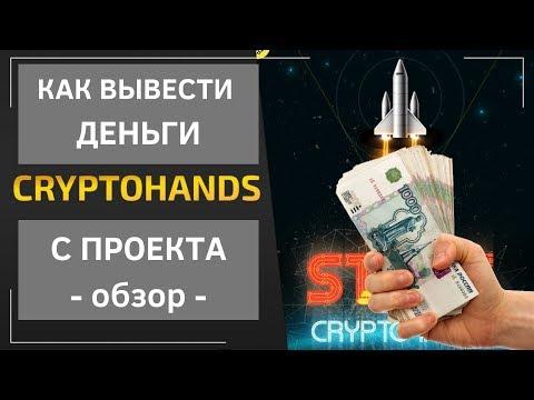 Как вывести деньги с проекта криптохенс - CryptoHands обзор