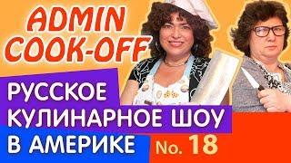 Как приготовить блюда из курицы. Русское кулинарное шоу Admin Cook-off в США «Тапака или табака?» 18