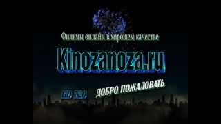 Фильмы онлайн в хорошем качестве HD 720p © kinozanoza.ru