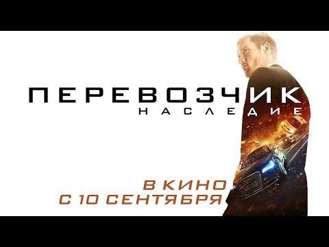 Обзор на фильм Перевозчик: наследие