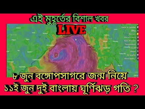 Live Tracking, এবার ঘূর্ণিঝড় গতি ১১ জুন আসতে চলেছে ভারত বাংলাদেশে Gati cyclone is coming in bengal