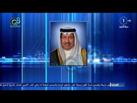 سمو الشيخ جابر المبارك معتذراً من صاحب السمو عن تعيينه رئيساً للوزراء: علي إثبات براءتي أولاً  - نشر قبل 54 دقيقة