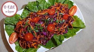 Пикантная капуста по - корейски! Корейский салат из капусты! Korean salad!