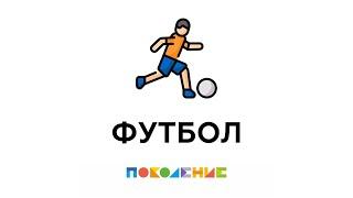 Мини футбольный клуб Поколение