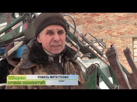 Новости Шаран ТВ от 17.01.2020 г.