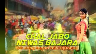 CHAL JABO NIWAS BAJARA / CG SONG TAPORI MIX BY DJ RANU JBP 9302511771