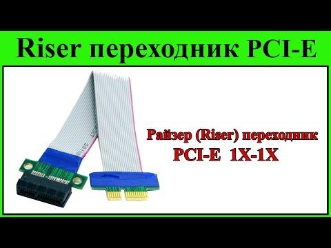 Райзер Riser переходник PCI-E  1X-1X.  Подключение видеокарты PCI-E  1X-16X