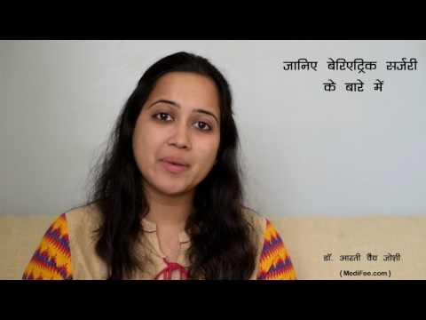 Bariatric Surgery (Hindi) – Weight Loss Surgery in Hindi