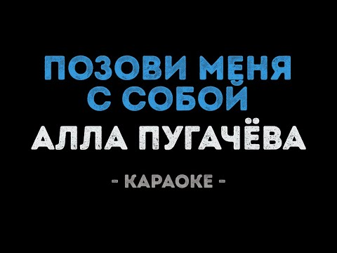 Алла Пугачёва - Позови меня с собой (Караоке)