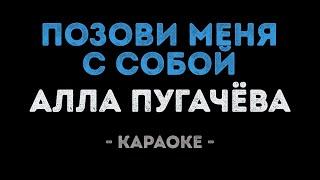 Download lagu Алла Пугачёва - Позови меня с собой (Караоке)