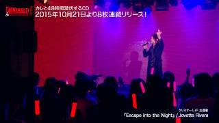 【MV】クリミナーレ!F [Escape into the Night/Jovette Rivera]