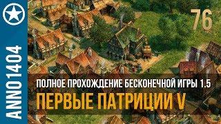 Anno 1404 полное прохождение бесконечной игры 1.5 | 76