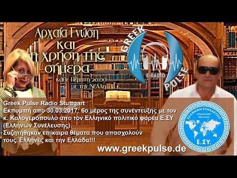 Greek Pulse Radio Stuttgart -  6ο μέρος συνέντευξης με τον κ. Καλογερόπουλο απο το Ε.ΣΥ. 30.03.2017