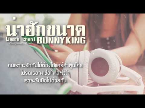 "BUNNYKING  ""น่าฮักขนาด"" [Best friend Remix] +Lyrics"