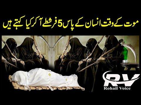 Maut Ke Waqt Ke 5 Farishtay ( The 5 Angels ) urdu stories ! islamic stories