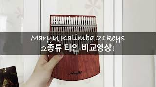 메리유칼림바 21키 타인 2종 비교영상 / MaryU Kalimba 2 Different Types Of 21keys.