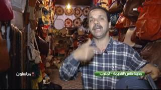 مراسلون | مدينة فاس القديمة - المغرب
