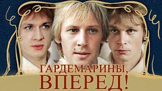 """Песни и музыка из к/ф """"Гардемарины, вперед!"""""""