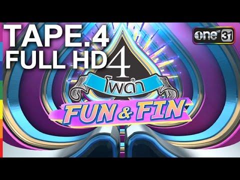 4 โพดำ FUN&FIN | TAPE.4 | เจนนิเฟอร์ คิ้ม | FULL HD | 3 ก.ค.59 | ช่อง one 31