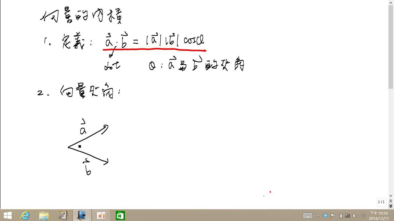 第三冊3_2_1內積的定義與向量夾角 - YouTube