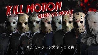 【13日の金曜日】ゲームvs映画 キルモーション元ネタまとめ【Friday the 13th The Game】