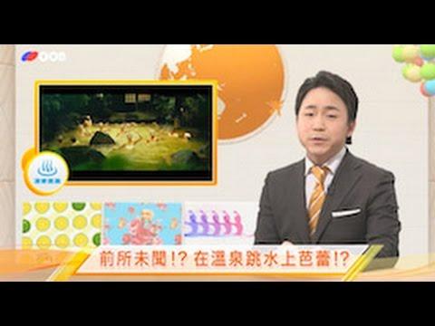 "Onsenken Oita Broadcast""OOB""新聞(台灣版)"