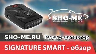 нОВИНКА SHO-ME! Сигнатурный радар-детектор SHO-ME Signature Smart