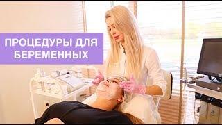 Косметологические процедуры для беременных и кормящих мам