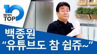 """백종원 """"유튜브도 참 쉽쥬~"""""""