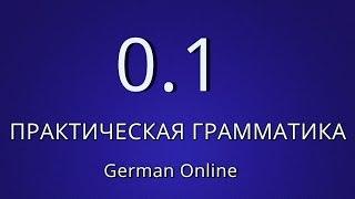 ГРАММАТИКА НЕМЕЦКОГО ЯЗЫКА С НУЛЯ. Немецкий язык для начинающих. Уроки немецкого языка