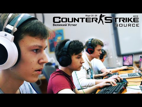 Counter Strike Source 2019 Великий Устюг.Многопрофильный Колледж.