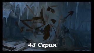 Witcher 3: WIld Hunt  (На смерть!) - Владыка ундвика и конец великана (43 серия)